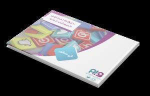 ١٠٠ فكرة للسوشل ميديا social media content ideas